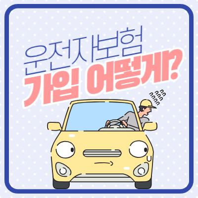 운전자 보험 가입